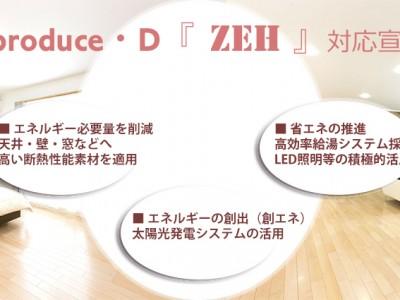 『ZEH』ネット・ゼロ・エネルギー・ハウスへの対応
