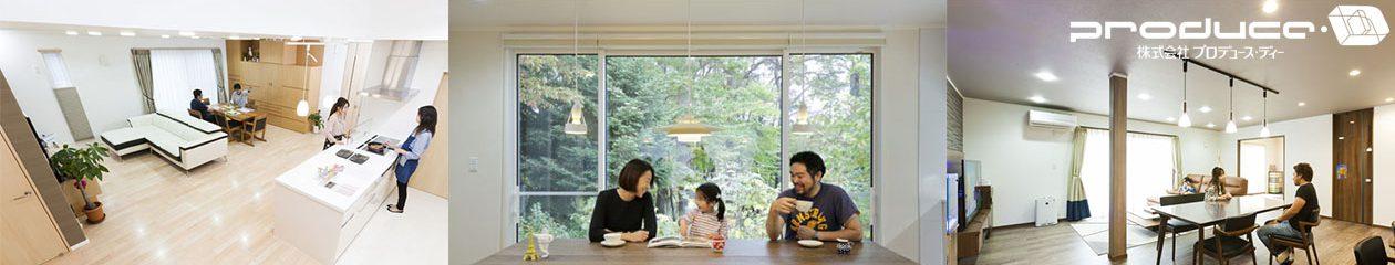 Good for living マイホームづくり/注文住宅/宮城/仙台/石巻/高耐震/インテリアデザイン住宅ならプロデュース・Dにお任せ